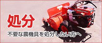 処分不要な農機具を処分したい方へ
