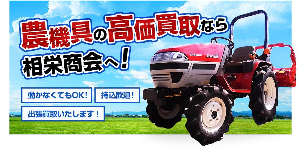 相栄商会|神奈川県相模原市の中古農機具・買取・販売・修理・東京・埼玉・千葉トップ画像